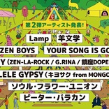 『THE CAMP BOOK 2020』ZAZEN BOYS、YOUR SONG IS GOOD、ソウル・フラワー・ユニオン、FNCYら第2弾出演アーティスト発表