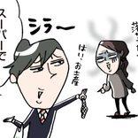"""何コレ?不倫相手の彼がくれた""""衝撃の0円プレゼント""""とは"""