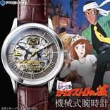 『ルパン三世 カリオストロの城』公開40周年記念 ルパンと伯爵の対決が蘇る時計塔モチーフの腕時計発売