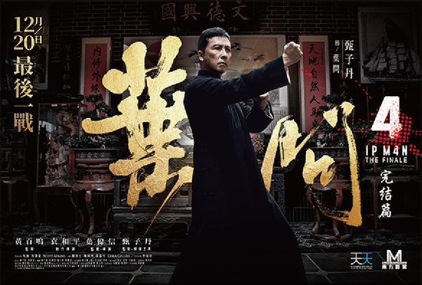 特典第1弾 (C)Mandarin Motion Pictures Limited, All rights reserved.