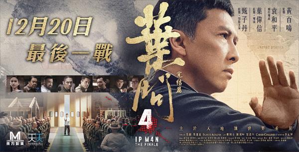 特典第2弾 (C)Mandarin Motion Pictures Limited, All rights reserved.