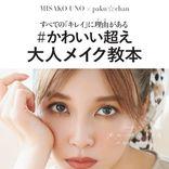 「女子に憧れられる女子」AAA宇野実彩子、女神ショットで初ソロ表紙