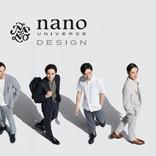 AOKI×nano・universe、新しいビジネスウェア「nano・universe DESIGN」発売