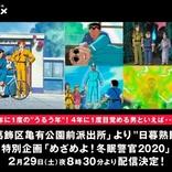 「こち亀」4年に1度目覚める超能力警官・日暮登場回のセレクション配信が決定