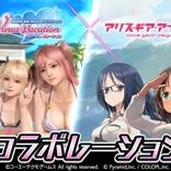 『DEAD OR ALIVE Xtreme Venus Vacation』と『アリス・ギア・アイギス』のコラボが3月下旬に開催決定! 【アニメニュース】