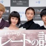 増田貴久、橋本愛と松本まりかのプロ意識に脱帽「女優すげーな、って思った」