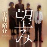 堤真一×石田ゆり子×堤幸彦、雫井脩介のベストセラー小説『望み』映画化決定