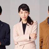 話題沸騰4月新ドラマ『MIU404』岡田健史 橋本じゅん 麻生久美子の出演を発表