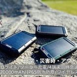 本日終了! 水と衝撃に強くソーラー発電もできる多機能モバイルバッテリー「FREEK」