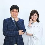 南キャン・山里亮太、カンテレ・フジテレビ系土曜朝の顔に パートナーは宇賀なつみ