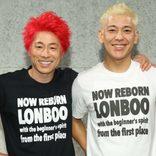 『ロンハー』にロンブー・田村亮が復活 出川哲朗らに謝罪行脚し感動の声