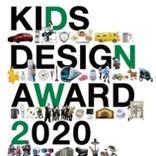 子ども・子育ての課題に取り組む「キッズデザイン賞」 アプリ、IoT、SDGsなど幅広く募集