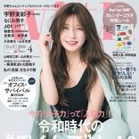 今、最も「女子に憧れられる女子」AAA・宇野実彩子が雑誌「with」4月号表紙に登場!