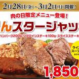 ステーキのどん「肉の日限定プレート」が大ボリューム&格安!! 店舗へ急げっ