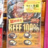 【松屋】「創業ハンバーグビーフカレー」の喪失に耐えられないので「創業ビーフカレー」に「ビーフハンバーグステーキ定食」のハンバーグをブチ込んでみた