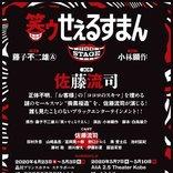 『笑ゥせぇるすまん』THE STAGE追加キャストに田村升吾、山崎晶吾ら