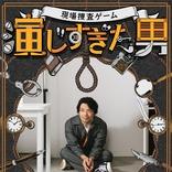 大阪名古屋でも開催決定!リアル脱出ゲームのSCRAPが贈る新たなエンターテインメント現場捜査ゲーム「演じすぎた男」