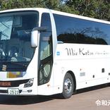 三重交通と西武観光バス、高速バス鳥羽大宮線を羽田エアポートガーデンに乗り入れ 横浜経由の1往復