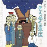 太平洋戦争開戦前年、東京・浅草の庶民の物語 井上ひさしの「きらめく星座」、3月5日から上演