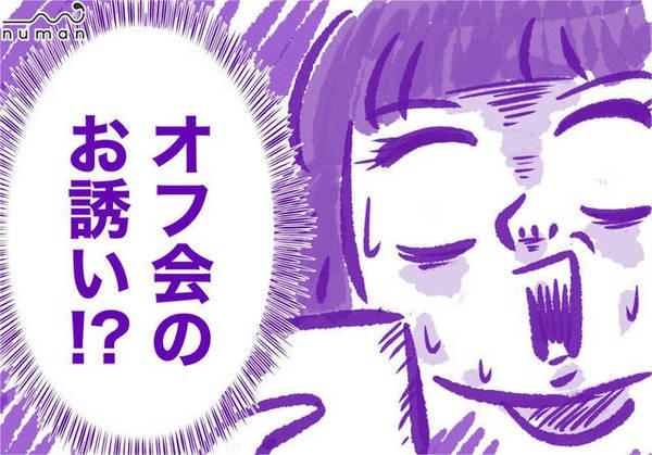 孤独だったオタクに「オフ会」の誘いが…どうなる!?『隙あらば乙女ゲームがしたい!』カワグチマサミ numan