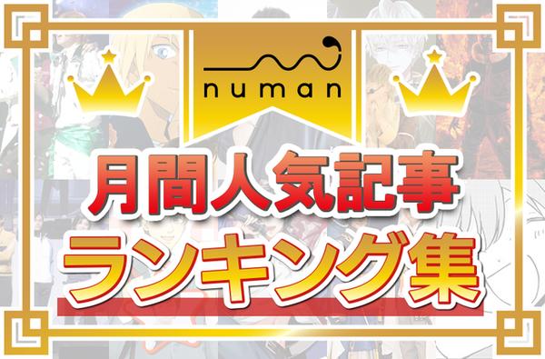 【まとめ】numan月間人気記事ランキング イベント、舞台レポートやインタビューをチェック! numan
