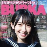 日向坂46の時代がやってきた!『BUBKA』最新号、表紙に金村美玖