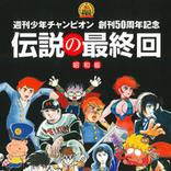週刊少年チャンピオン「伝説の最終回」あなたはいくつ憶えているか?