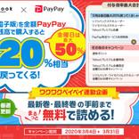 ebookjapan、最大20%のPayPay還元+『刃牙』1~41巻無料公開を「開始(はじ)めいッ!!」