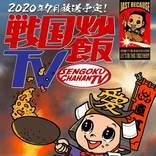 新番組『戦国炒飯TV』放送決定! 前作『戦国鍋TV』のスタッフが再集結♪