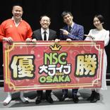 NSC大阪校卒業イベント「大ライブ」開催 モンデンが112組の頂点、30歳ピン芸人