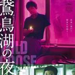 『薄氷の殺人』監督5年ぶりの新作ノワール・サスペンス『鵞鳥湖の夜』公開決定