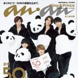 King & Prince、かわいすぎるパンダに変身 「anan」創刊50周年記念号のカバーに登場