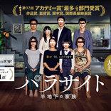 『パラサイト』アカデミー賞受賞で、ますます広がった韓国映画と日本映画の差