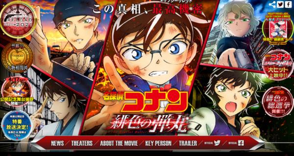 劇場版『名探偵コナン-緋色の弾丸』公式サイト (249875)