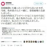 百田尚樹さん「それにしても、私が総理とメシを食っただけで、サヨクも保守も大騒ぎ」 安倍晋三首相との会食が話題に