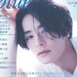 塩野瑛久、初表紙を飾った雑誌が発売前完売! 人気に注目&コメント到着