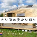 小さな家の豊かな暮らし【23】サステナブルな水上ハウス