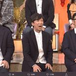 ザキヤマ、東京03角田がバツイチであることを暴露
