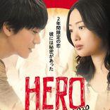 廣瀬智紀・北原里英ら出演 映画『HERO』特報解禁、斎藤工の姿も