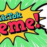 TikTokのmeme動画の総再生回数が100億回を突破!定番memeやクリエイターを紹介!
