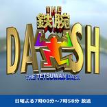 長瀬智也退所でも『鉄腕DASH』継続? TOKIOの技を継ぐ後輩ジャニーズたち