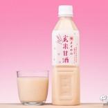 甘酒で、めざせ免疫力アップ! 『生糀仕込み ますやの玄米甘酒』は国産米から生まれた無添加飲料!