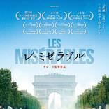 貧困と分断、怒りがやってくる場所 映画『レ・ミゼラブル』公開