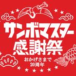 サンボマスター、第4弾の大感謝!アニメ 「BORUTO-ボルト- NARUTO NEXT GENERATIONS」 4月クールOPを担当!