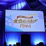谷山紀章、日野 聡らが15年分の感謝を届ける『ネオロマンス❤フェスタ 金色のコルダ 15th Anniversary FINAL』イベントレポート