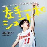 天才バスケ少年の苦闘を描いたノンフィクション、中川大志主演でドラマ化