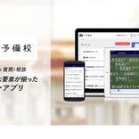 オンライン学習アプリ『N予備校』 無償でオンライン授業も開放中