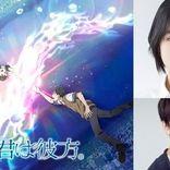 池袋が舞台のアニメ映画『君は彼方』制作決定、松本穂香&瀬戸利樹が声優に