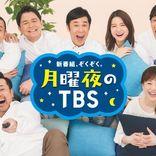 TBS 4月から月曜GP帯を一新、4つの新番組がスタート