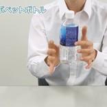 誰でも簡単、マジシャンに!? 東大式手品「うかぶペットボトル」のやり方【動画あり】